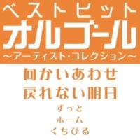 オルゴール ずっと(オルゴール/原曲:aiko「ベストヒットオルゴール~アーティスト・コレクション~「向かいあわせ/戻れない明日」」)