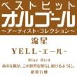 オルゴール ベストヒットオルゴール~アーティスト・コレクション~「流星/YELL~エール~」