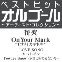 オルゴール On Your Mark~ヒカリのキセキ~(オルゴール/原曲:三代目 J Soul Brothers「ベストヒットオルゴール~アーティスト・コレクション~「花火/On Your Mark~ヒカリのキセキ~」」)