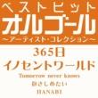 オルゴール ベストヒットオルゴール~アーティスト・コレクション~「365日/イノセントワールド」