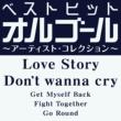 オルゴール ベストヒットオルゴール~アーティスト・コレクション~「Love Story/Don't wanna cry」