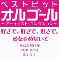 オルゴール 好きで、好きで、好きで。(オルゴール/原曲:倖田來未「ベストヒットオルゴール~アーティスト・コレクション~「好きで、好きで、好きで。/愛を止めないで」」)
