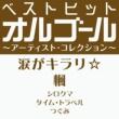 オルゴール ベストヒットオルゴール~アーティスト・コレクション~「涙がキラリ☆/楓」