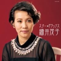 織井茂子 甘い仮面(マスク)
