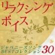 V.A. リラクシング・ボイス~ジャパニーズソングBESTコレクション30「故郷」「花」「いい日旅立ち」