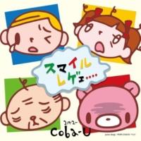 Coba-U 愛唄