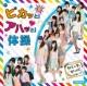 すイエんサーガールズ NHK「すイエんサー」新エンディングテーマ ピカッと!アハッと!体操