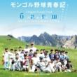 Various Artists 映画「モンゴル野球青春記サウンドトラック」