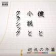 Various Artists 僕と小説とクラシック - 巡礼の年篇[mini album version]