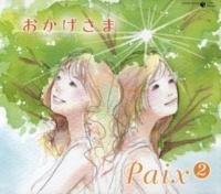 Paix2 おかげさま(instrumental)