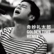 奇妙礼太郎 GOLDEN TIME REMIX