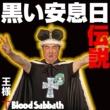 王様+Blood Sabbath 黒い安息日伝説