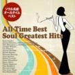スモーキー・ロビンソン&ザ・ミラクルズ 洋楽ソウル名曲 ALL TIME BEST