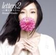 川江美奈子 letters 2~愛に帰ろう~