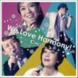 サーカス We Love Harmony !