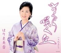 はりま美香 さくら咲く丘(オリジナル・カラオケ)ガイド・メロディ入り