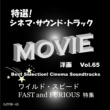 COUNTDOWN SINGERS 映画「ワイルド・スピード EURO MISSION」より {We Own It (Fast & Furious)}