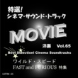 COUNTDOWN SINGERS 映画「ワイルド・スピードX3 TOKYO DRIFT」より {There It Go! (The Whistle Song)}