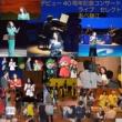 あべ静江 デビュー40周年記念コンサート ライブ セレクト