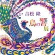 藤岡幸夫指揮/東京フィルハーモニー交響楽団 大河ドラマ「平清盛」 ~情歌(あそびをせんとや)