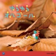 オルゴール 0・1・2歳児のための音楽アルバムシリーズ ゆらゆら オルゴール