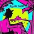 今井亮太郎 ピアノ・ジョビン