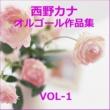 オルゴールサウンド J-POP 西野カナ 作品集VOL-1