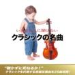 ロイヤル・フィルハーモニー管弦楽団 J. シュトラウス1世:ラデツキー行進曲