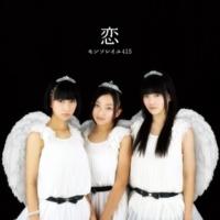 モンソレイユ415 乙女の恋はケセラセラ(off vocal ver.)