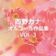 オルゴールサウンド J-POP 西野カナ 作品集VOL-3