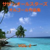 オルゴールサウンド J-POP 愛の言霊 ~Spiritual Message~ Originally Performed By サザンオールスターズ