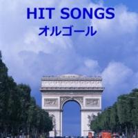 オルゴールサウンド J-POP 長良川艶歌 Originally Performed By 五木ひろし