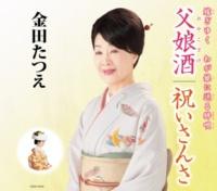 金田たつえ 父娘酒 (オリジナル・カラオケ)