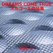 オルゴールサウンド J-POP DREAMS COME TRUE 作品集VOL-2