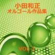 オルゴールサウンド J-POP 小田和正 作品集VOL-1