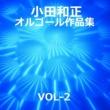 オルゴールサウンド J-POP 小田和正 作品集VOL-2