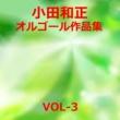 オルゴールサウンド J-POP 小田和正 作品集VOL-3