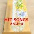 オルゴールサウンド J-POP オルゴール J-POP HIT VOL-288