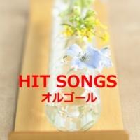 オルゴールサウンド J-POP Dreamin' Originally Performed By BOOWY