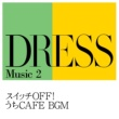 VARIOUS ARTISTS DRESS MUSIC 2 ~ スイッチOFF!うちカフェBGM