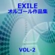 オルゴールサウンド J-POP EXILE 作品集 VOL-2