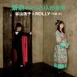 谷山浩子 x ROLLY ( THE 卍 ) 手品師の心臓