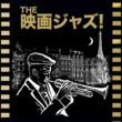 Various Artists The 映画ジャズ!