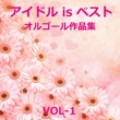 オルゴールサウンド J-POP アイドル is ベスト VOL-1