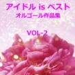 オルゴールサウンド J-POP アイドル is ベスト VOL-2