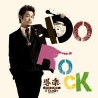 導楽 Do Rock (maaad ver)