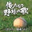 笠置シヅ子 俺たちの野球の歌~六甲おろし 闘魂こめて~