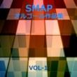 オルゴールサウンド J-POP SMAP 作品集 VOL-1