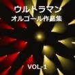 オルゴールサウンド J-POP ウルトラマン 大全集 VOL-1