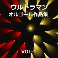 オルゴールサウンド J-POP ウルトラマンA(エース) ~テレビ映画「ウルトラマンA」より~